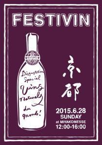 FESTIVIN in Kyoto_e0261598_2534177.jpg
