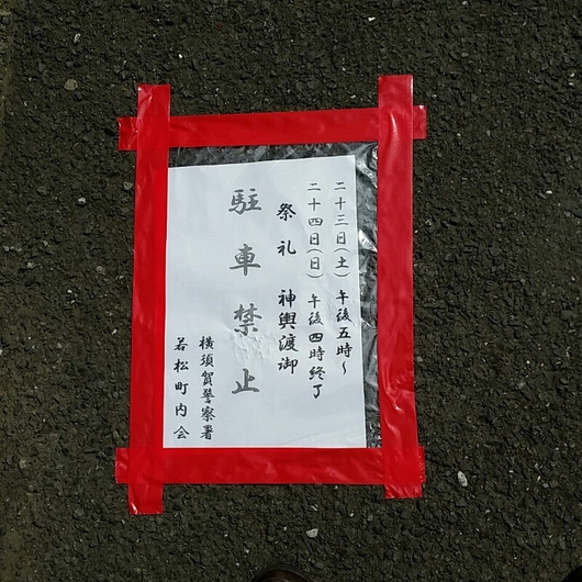 2015/05/23 横須賀中央 諏訪神社例大祭 駐車禁止貼紙貼りのお手伝い。_d0092901_15233121.jpg