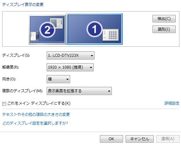 パソコンのマルチ・モニター_b0109511_16503260.jpg