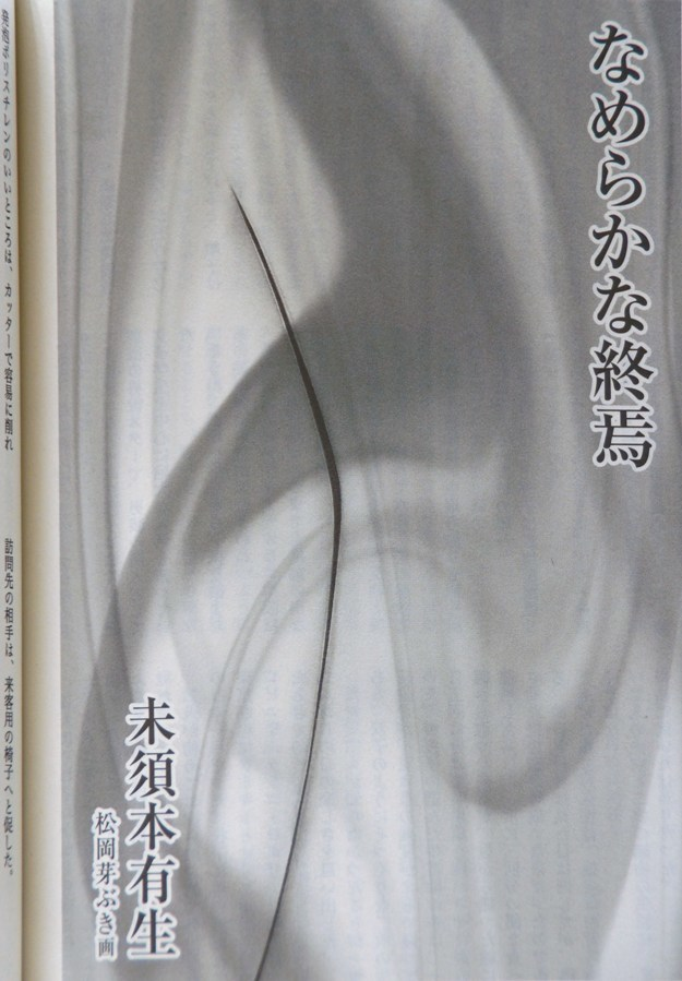 発売になった「オール讀物 2015年 06 月号」収録の未須本有生さん作「なめらかな終演」に松岡芽ぶきさんの装画が2枚掲載_f0006713_21222874.jpg