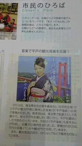 平戸市広報に載りました!_f0165126_14262045.jpg