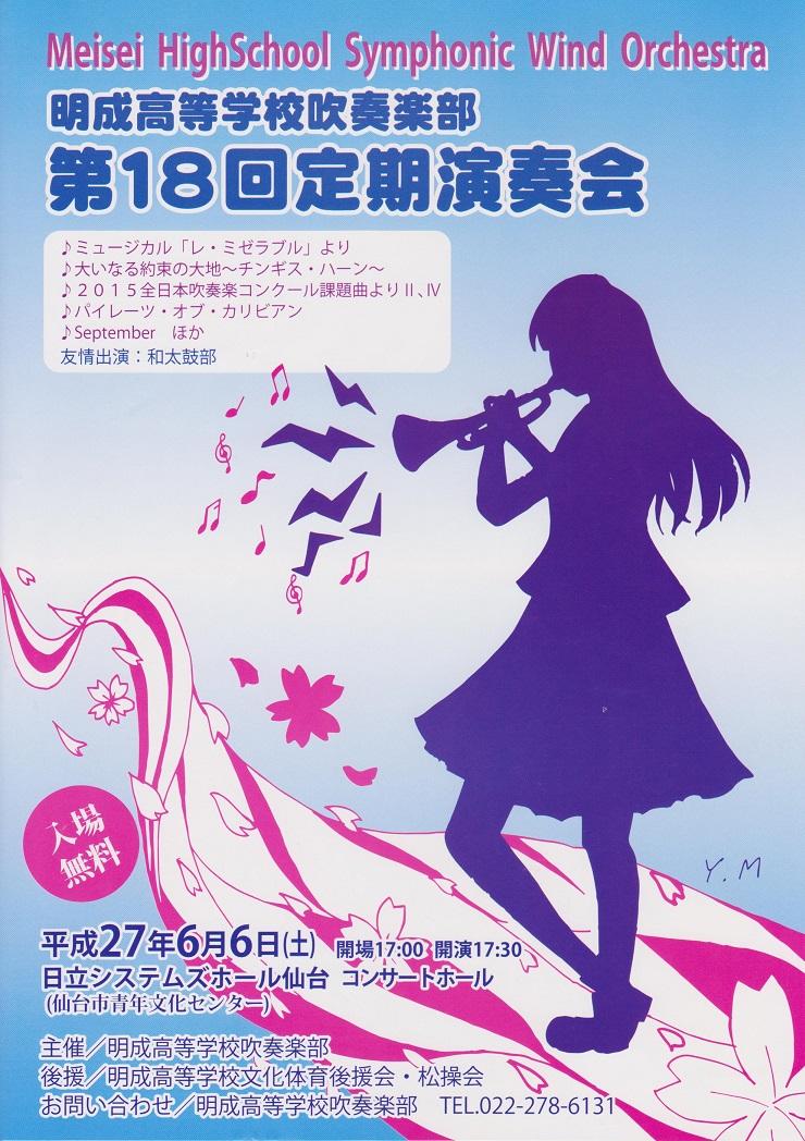 【宣伝】明成高等学校吹奏楽部第18回定期演奏会のお知らせ_b0206845_15434845.jpg
