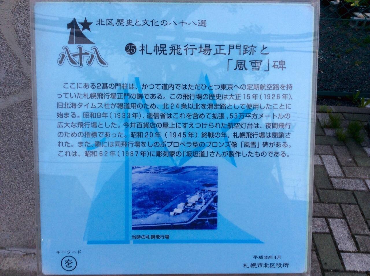札幌の記憶_e0159646_617495.jpg