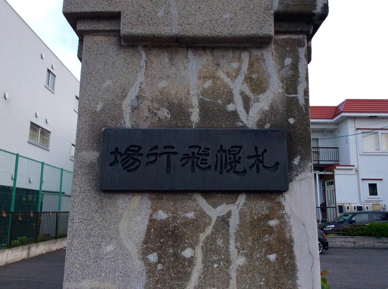 札幌の記憶_e0159646_673659.jpg