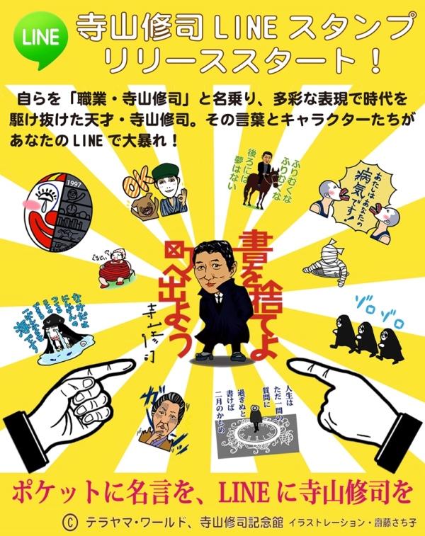 寺山修司LINEスタンプがリリースになりました。(寺山修司記念館)_f0228652_1112840.jpg