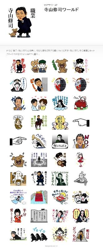 寺山修司LINEスタンプがリリースになりました。(寺山修司記念館)_f0228652_111464.jpg
