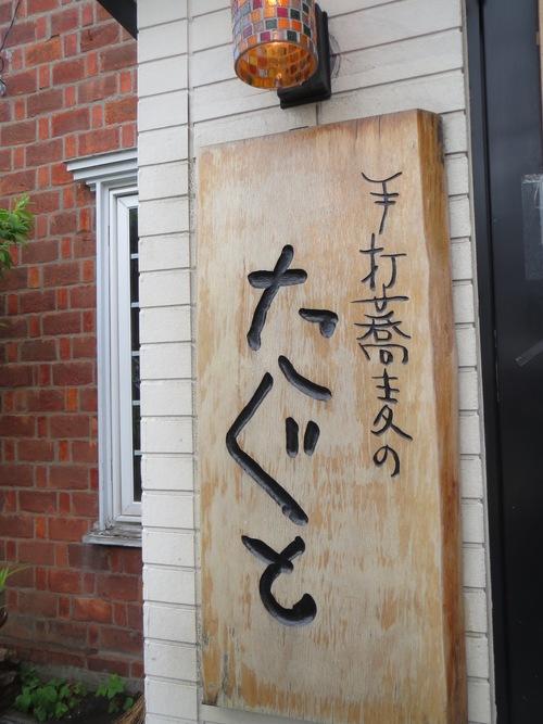 札幌その一 再会 ・・・_a0160153_22151096.jpg