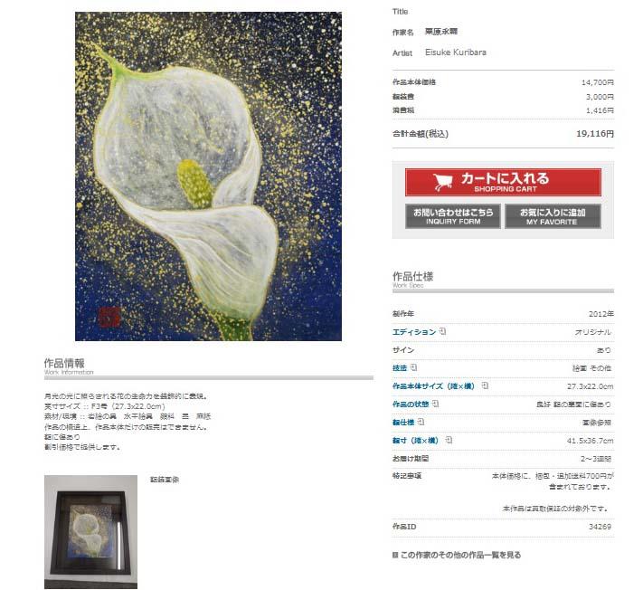販売作品のご案内 [Information on an sales work]_e0224057_846280.jpg