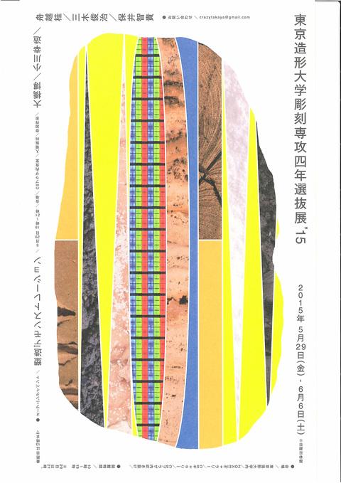 ルビーアマンデを使用した芸術作品の展示です_e0219061_18155593.jpg