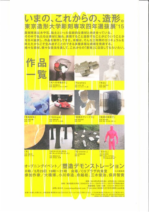 ルビーアマンデを使用した芸術作品の展示です_e0219061_18161225.jpg