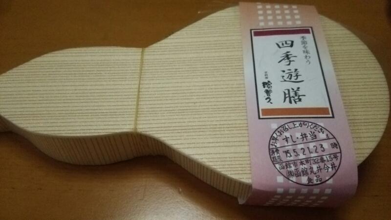 丸井今井函館の京都展_b0106766_6493527.jpg