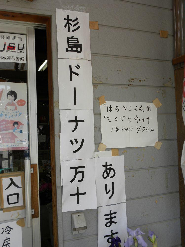杉島名物・ドーナツ万十(まんじゅう)_b0329588_16205969.jpg