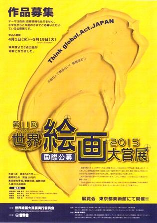 国際公募 第11回世界絵画大賞展_e0126489_11202524.jpg