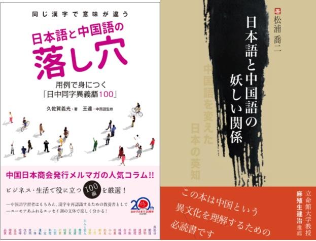 プレスリリース、6月の滔天会、日本語と中国語の「妖しい関係」と「落し穴」について講演_d0027795_10224963.jpg