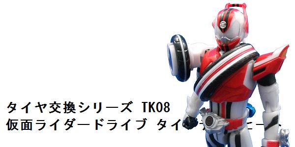 タイヤ交換シリーズTK08 仮面ライダードライブ タイプデッドヒート_f0205396_1810326.png