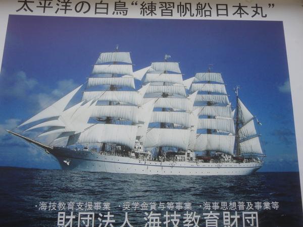 バリシップ2015・帆船『日本丸』と海事展の一般公開 _f0231709_2211867.jpg