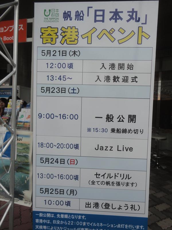 バリシップ2015・帆船『日本丸』と海事展の一般公開 _f0231709_22204623.jpg