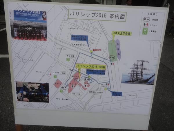 バリシップ2015・帆船『日本丸』と海事展の一般公開 _f0231709_22355421.jpg