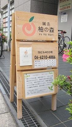 柚の森便り(中平)_f0354314_18444817.jpg