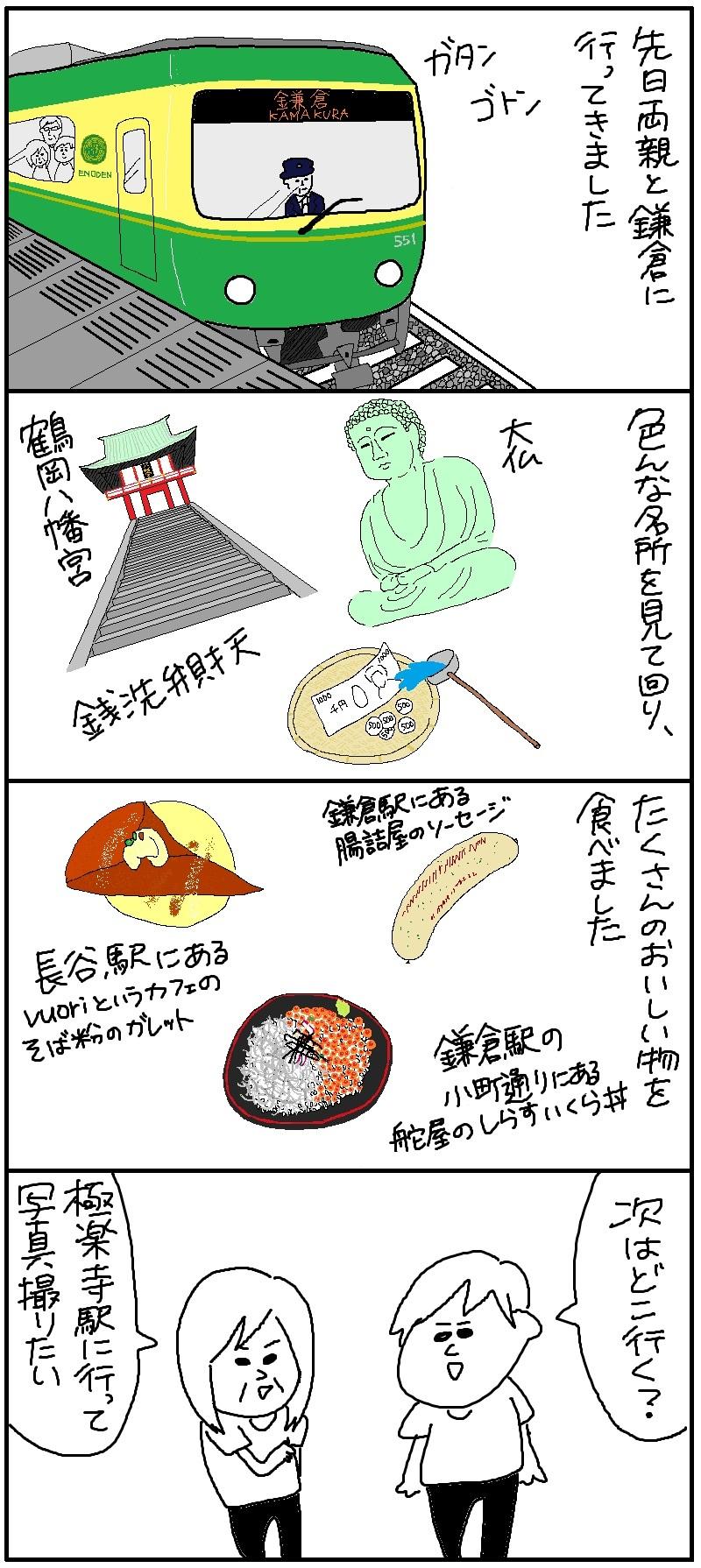 鎌倉の話_f0346353_15385187.jpg