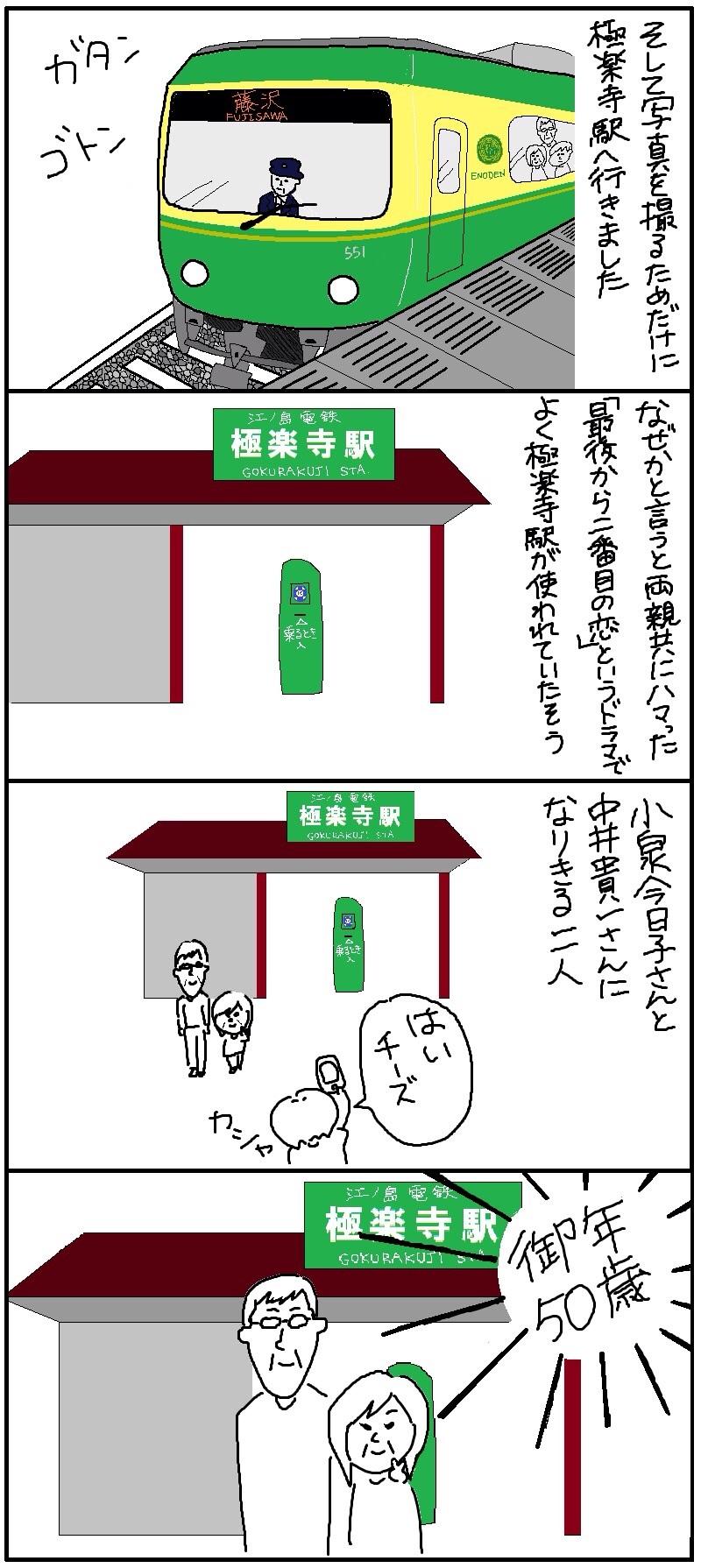 鎌倉の話_f0346353_15420400.jpg
