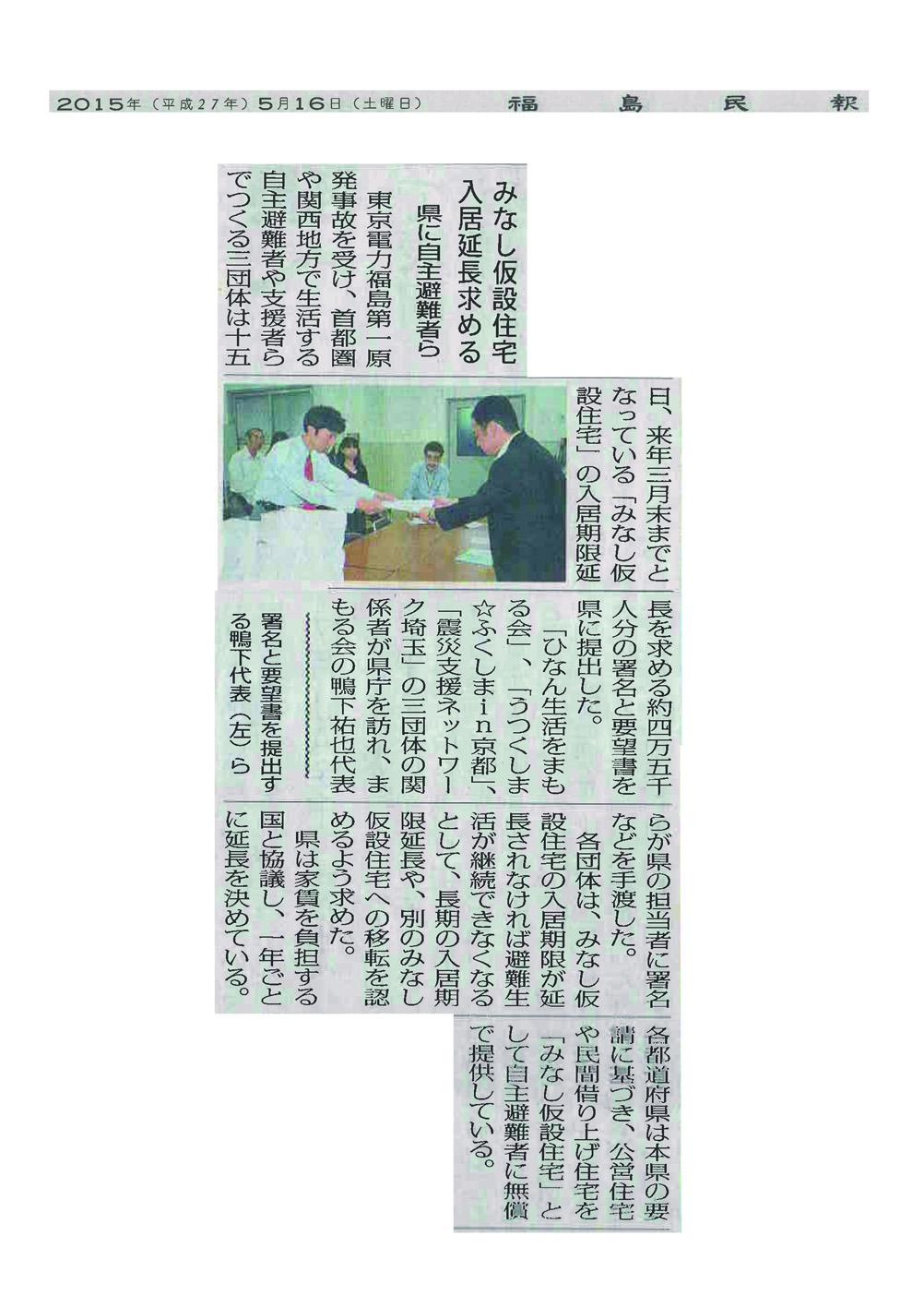 避難用住宅問題:福島県での報道についての情報提供_a0224877_10593398.jpg