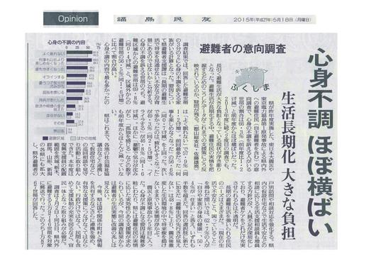 避難用住宅問題:福島県での報道についての情報提供_a0224877_10594247.jpg
