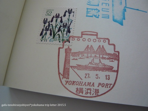 横浜から送った風景印付き便り_d0285885_1053512.jpg