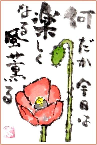 絵 手 紙 ( ヒナゲシ ) 910_b0104092_10311732.jpg