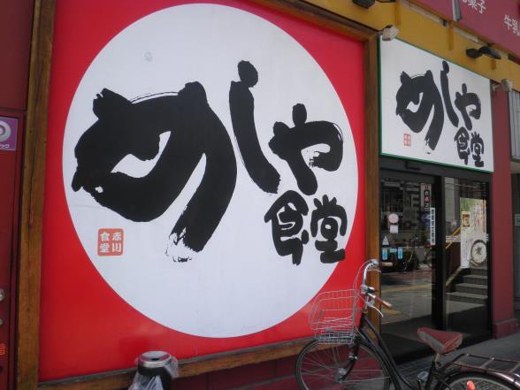 めしや食堂       赤川店_c0118393_1101960.jpg