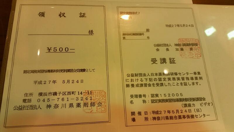 認定実務指導薬剤師 更新講習会 in神奈川根岸 薬事センター_d0092901_23491148.jpg