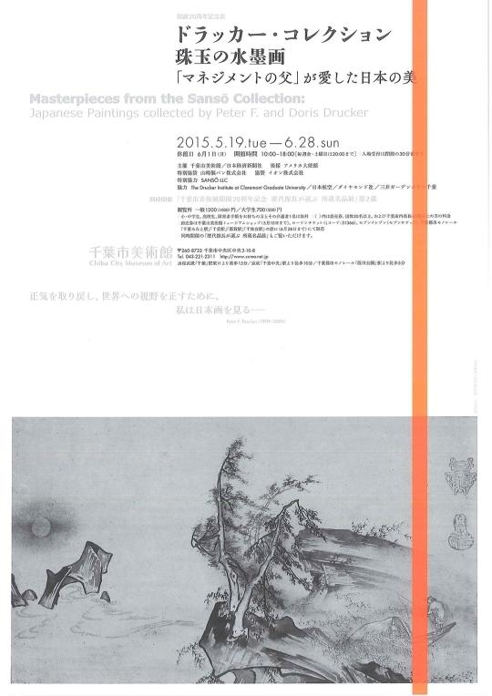 十に一つでも行けたなら(東京エリア+美術展)...2015年06月_c0153302_12441317.jpg