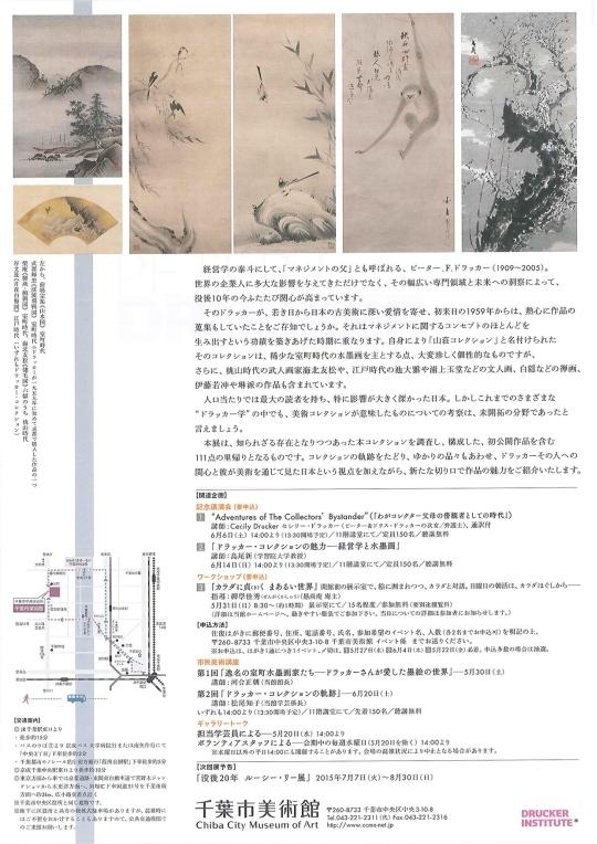 十に一つでも行けたなら(東京エリア+美術展)...2015年06月_c0153302_12442252.jpg