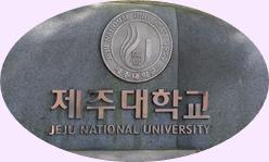♪ 済州大学 ♪_a0115924_03132519.png