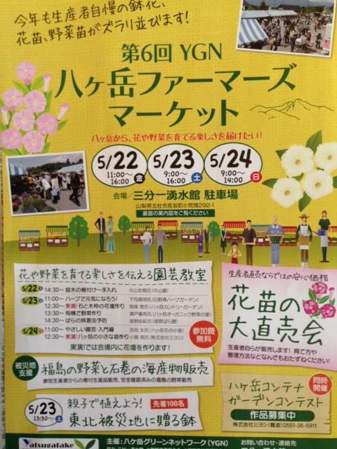 八ヶ岳ファーマーズマーケット_f0019247_1781478.jpg