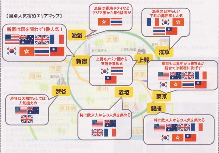 新宿は都内で外国客に最も人気なホテル地区(エクスペディア調べ)_b0235153_1025462.jpg