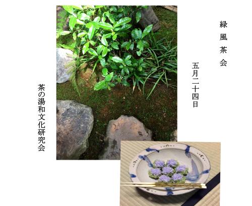 緑風茶会_e0109554_12550229.jpg