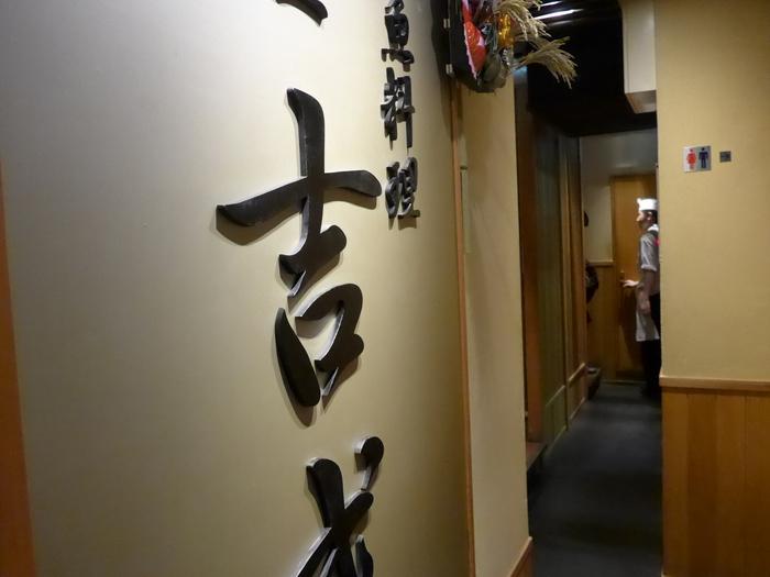 渋谷「魚料理 渋三吉成」へ行く。_f0232060_12591212.jpg