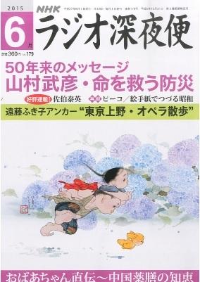 掲載雑誌のお知らせ_e0148373_11575107.jpg