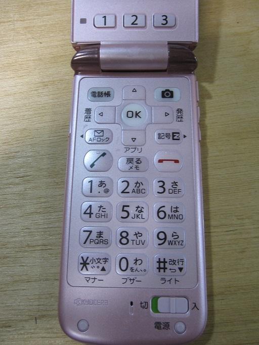 携帯電話、教えにくいよ_b0019674_20281550.jpg