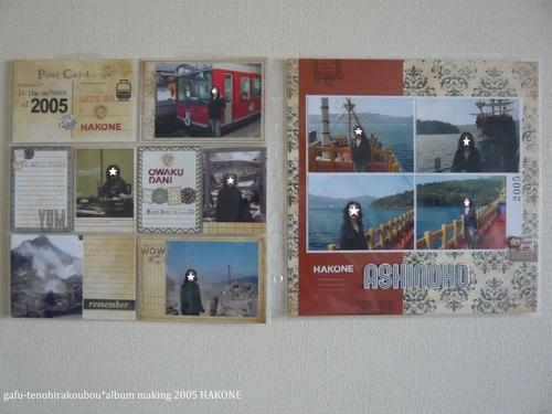 アルバム作[33]2005年箱根_d0285885_10541787.jpg
