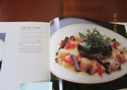 高橋忠之氏の料理本をとりだして・・・ひとりごと。_a0154793_19272510.jpg