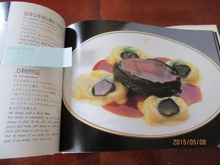 高橋忠之氏の料理本をとりだして・・・ひとりごと。_a0154793_1955421.jpg