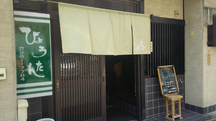 あらかぶの煮魚定食@ひょうたん(博多祇園)_c0212604_177378.jpg