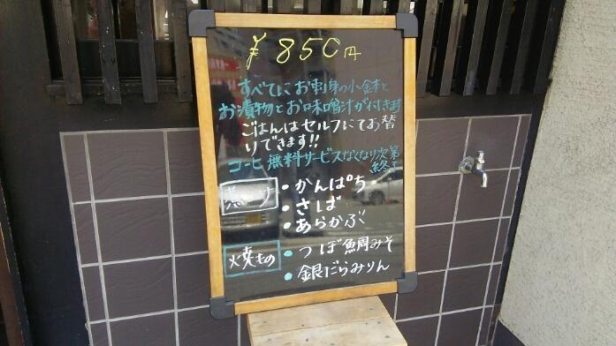 あらかぶの煮魚定食@ひょうたん(博多祇園)_c0212604_1775052.jpg