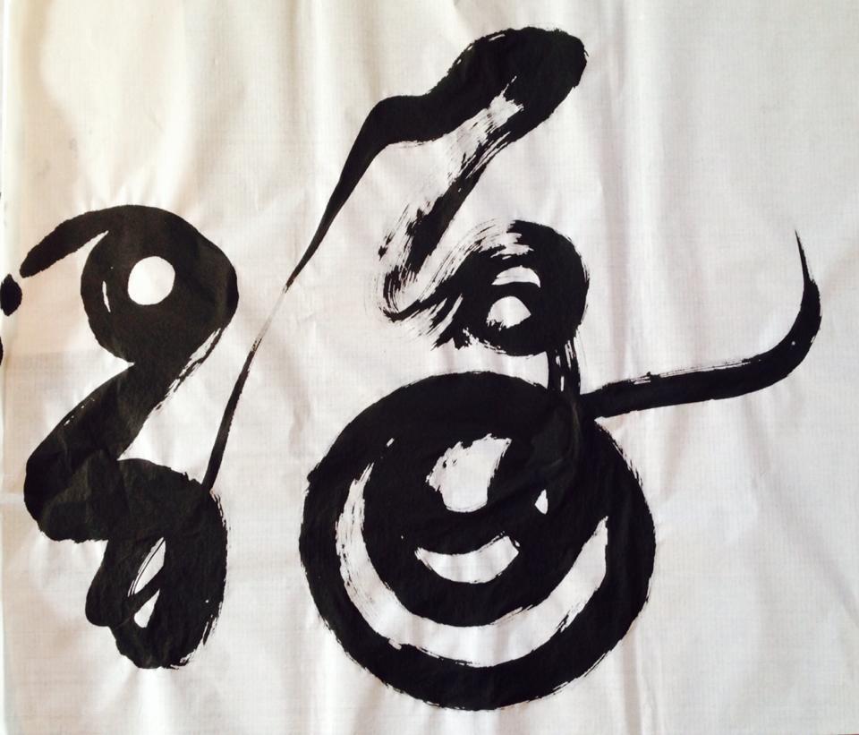 """""""まるふく""""_e0197227_13590665.jpg"""