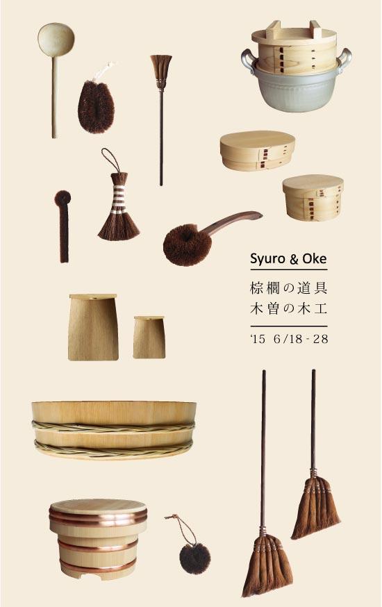 Syuro & Oke  展 棕櫚の道具 木曽の木工 _d0210537_13443376.jpg