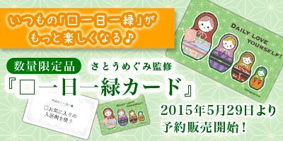 【事務局より】『□一日一緑カード』デザイン公開!_f0164842_17285625.jpg
