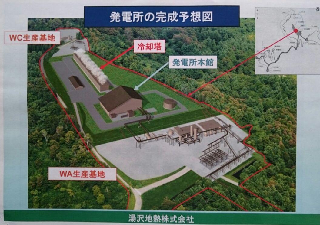 山葵沢地熱発電所_f0081443_22473538.jpg