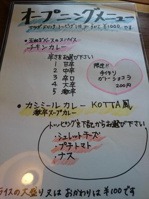 spice curry cafe KOTTA(コッタ)(野々市市若松町)_b0322744_21220234.jpg